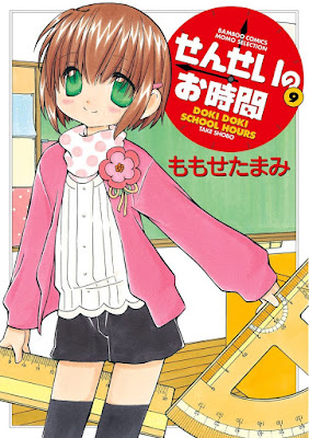 [Manga] せんせいのお時間 第01-12巻 [Sensei no Ojikan Vol 01-12] Raw Download