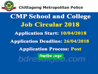 CMP School and College Job Circular 2018