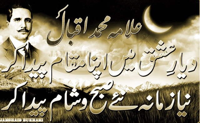 Iqbal Day Best Poetry Ever 2017