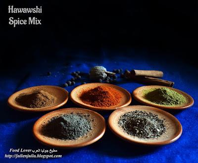Hawawshi Spice Mix الخلطة السرية لتوابل الحواوشي