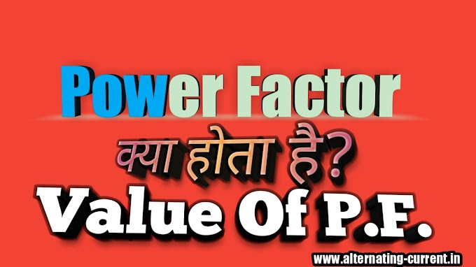 Power Factor क्या होता है? Value of Power Factor in Hindi.