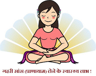deep-breath-pranayama-benefits-health-hindi
