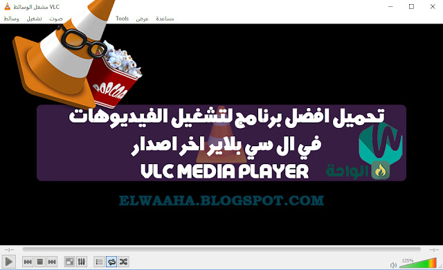 تحميل افضل برنامج لتشغيل الفيديوهات في ال سي بلاير اخر اصدار VLC Media Player iptv m3u8