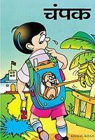 Champak Hindi  Children Magazine