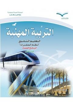 كتاب التربية المهنية pdf