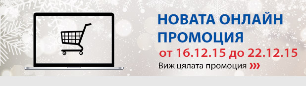 http://www.technopolis.bg/bg/PredefinedProductList/16-12-22-12-2015/c/OnlinePromo?pageselect=12&page=0&q=&text=&layout=Grid