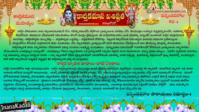 Kartheeka Puranam in Telugu, Telugu Festival Karthika Purnima Wishes Quotes in Telugu