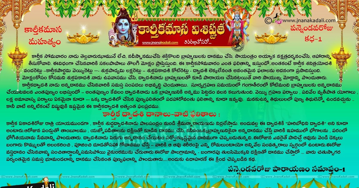 Bhagavad Gita Wallpapers Telugu Quotes Karthika Puranam 12th Day Parayanam Stories In Telugu