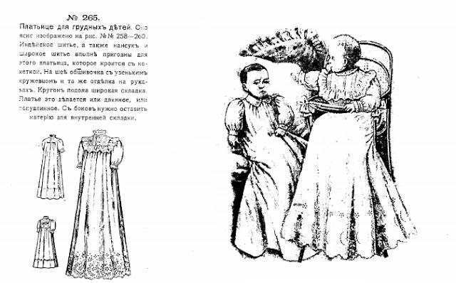 старинная одежда для детей