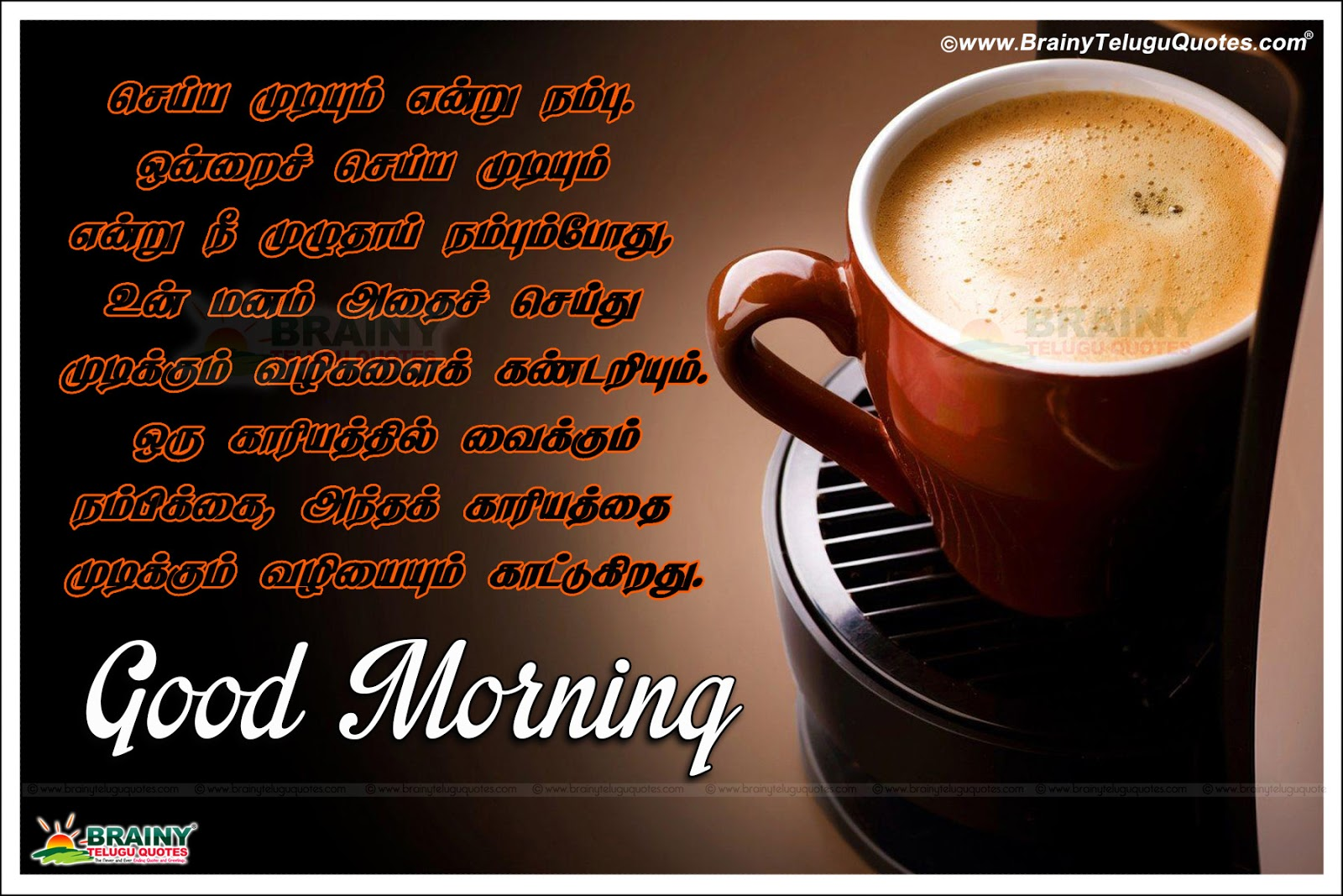 Tamil Good Morning Kavithaigal Greetings with Goodness