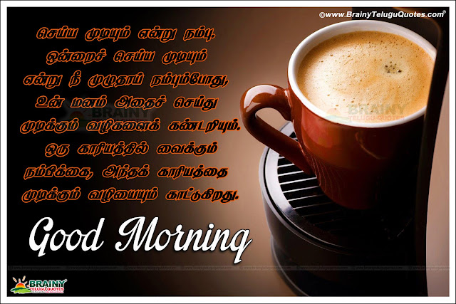 Here is a Tamil Language Good Morning Wallpapers and Images, Good Morning Nice Kavithai in Tamil Language, Good Morning Messages for Sister in Tamil, Tamil Good Morning Quotes and Greetings for Brother, Top Tamil Good Morning Wishes and Wallpapers.