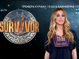 edw-survivor-epeisodio-23-1-2018