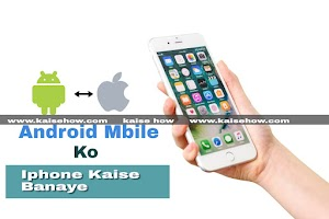 Android Phone Ko Iphone Kaise Banaye #Android To Ios