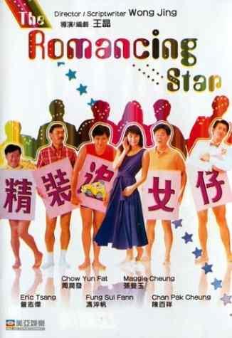The Romancing Star (1987) ยกเครื่องเรื่องจุ๊