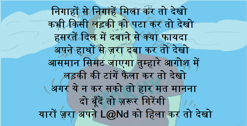 Non Veg Shayari In Hindi For Friends