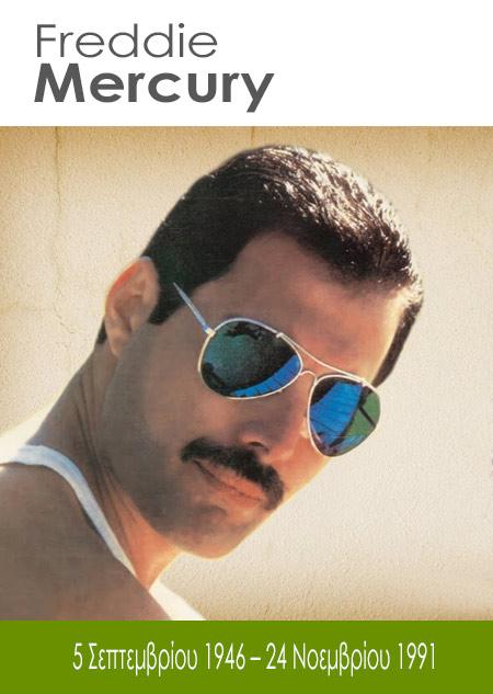 Freddie Mercury, Ένας θρύλος, μια εποχή