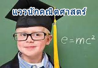 #แววนักคณิตศาสตร์