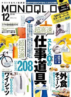 MONOQLO(モノクロ) 2016年12月号, manga, download, free