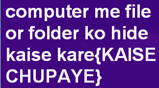 comuter me file or folder ko kaise hide kare