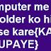 Computer Me File Ya Folders Ko Kaise Hide Kare?