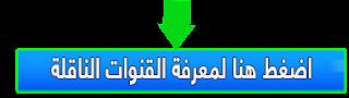 مشاهدة مباراة الجزائر ضد طوغو بث مباشر اليوم 18-11-2018 كأس أمم افريقيا 2019