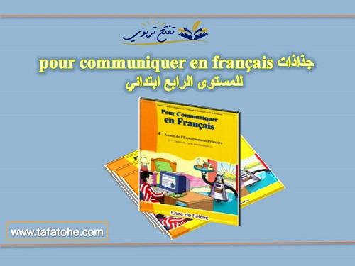 جذاذات pour communiquer en français للمستوى الرابع ابتدائي