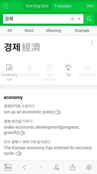 Aplikasi Kamus Bahasa Korea Android Terbaik