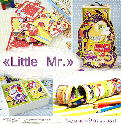 "Задание №9 ""Little Mr."""