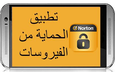 تطبيق الحماية من الفيروسات norton mobile security apk النسخة المدفوعة مجانا