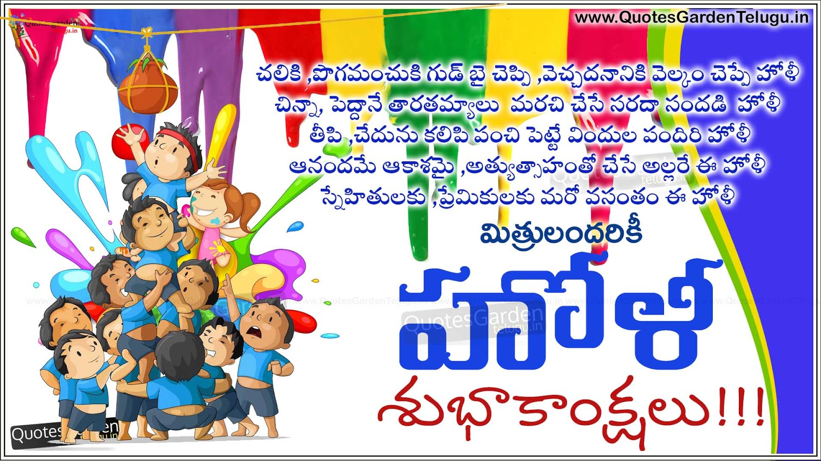 Happy holi telugu quotes wishes new latest telugu holi greetings new latest telugu holi greetings wallpapers m4hsunfo