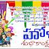 Happy Holi Telugu Quotes wishes - New Latest Telugu Holi Greetings Wallpapers