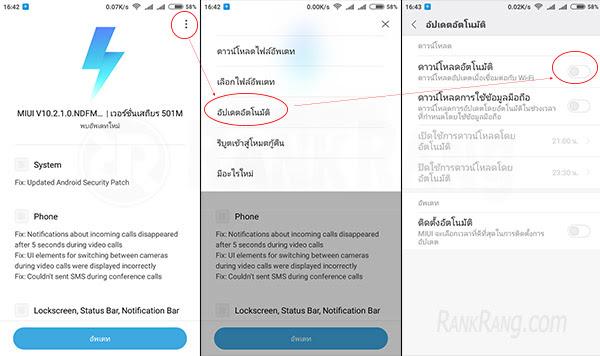 ปิด Auto Update ของ MIUI Rom บนมือถือ Xiaomi