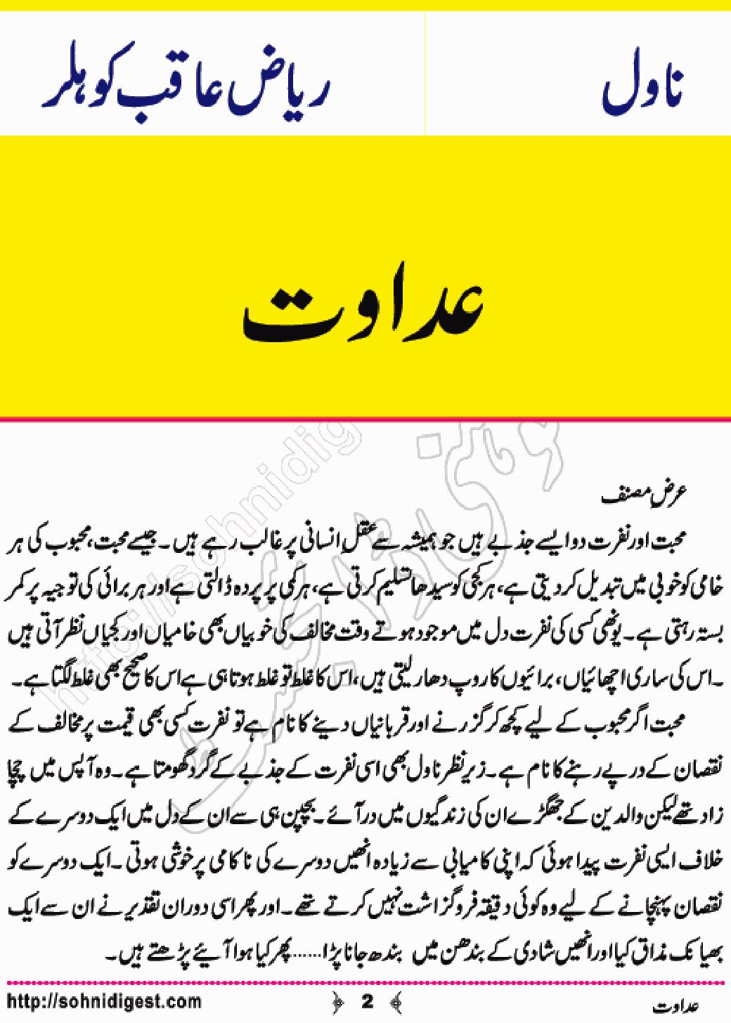 Urdu Novels Based On Forced Marriage Pdf Download