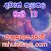 රාහු කාලය | ලග්න පලාපල 2019 | Rahu Kalaya 2019 |2019-05-13