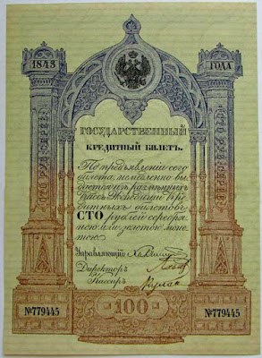 Russia State Credit Note 100 Rubles banknote 1843