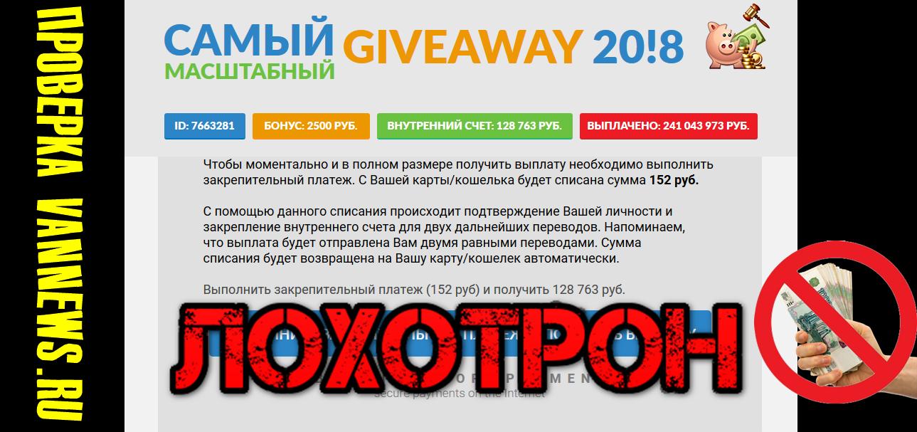 GIVEAWAY развод?