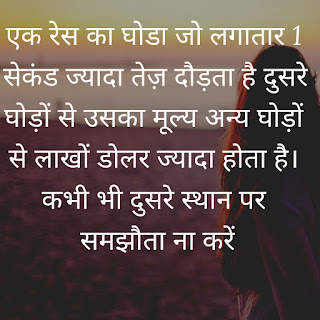 Positive thinking Motivational and inspirational quotes for life motivation in hindi