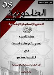تحميل مجلة اكاديمية ( الخلدونية ) للعلوم الانسانية والاجتماعية جامعة تيارت