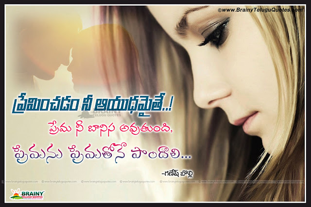 Here is Best Telugu love quotations, Latest telugu love quotes, Beautifule telugu love quotes messages, Online telugu love messages for whatsapp, New telugu love quotes for love, Nice telugu love quotes, top telugu love quotes, love quotes for good night, love messages to sweet heart while angry.