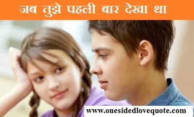 One sided love poem hindi