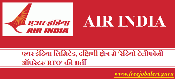 Air India Limited, Southern Region, Air India Recruitment, Air India, RTO, Radio Telephony Operator, Graduation, freejobalert, Sarkari Naukri, Latest Jobs, air india logo