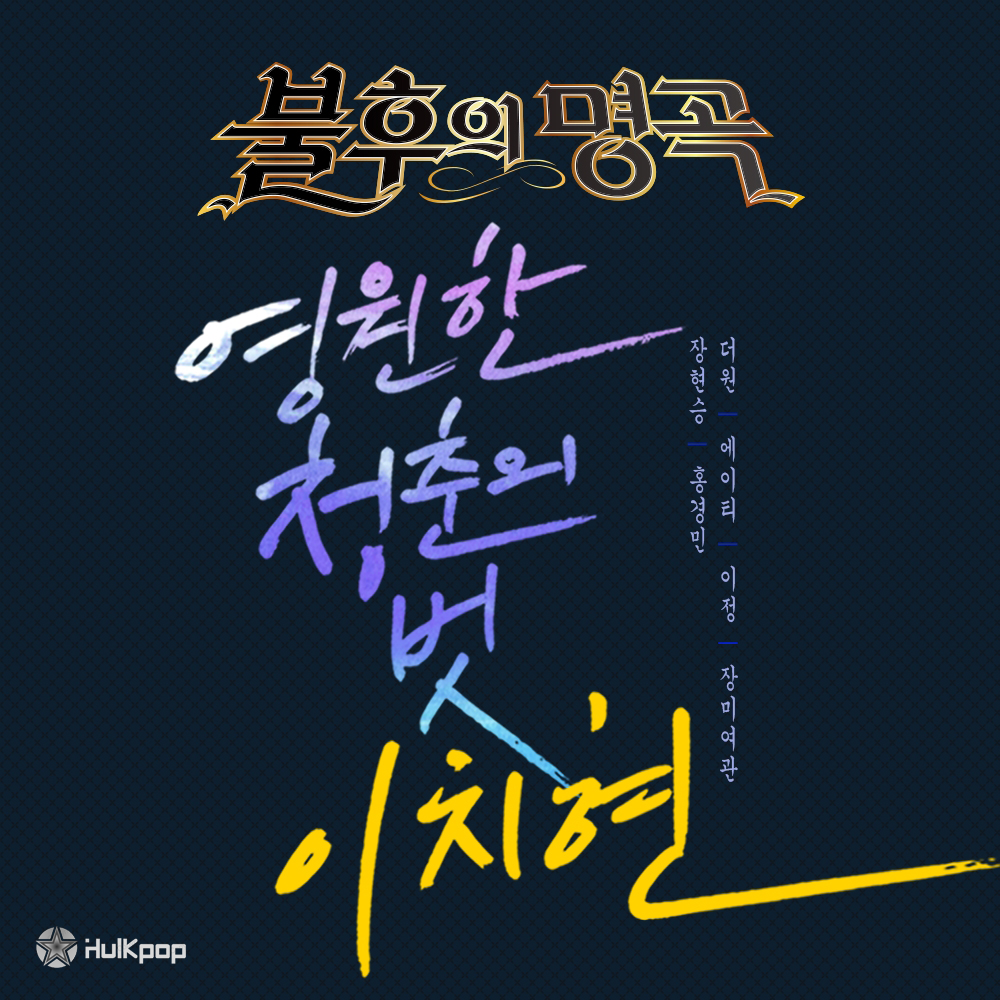 [Compalition] Various Artists – Immortal Song (Singing The Legend – Lee Chi Hyun Special)