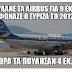 Πούλησαν τα Airbus σε τιμή πολύ χαμηλότερη από εκείνη που ο ΣΥΡΙΖΑ έλεγε ξεπούλημα
