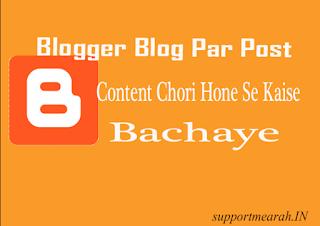 post content chori hone se kaise bachaye