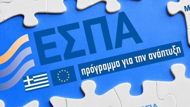 Νέο ΕΣΠΑ: Επιδότηση έως 200.000 ευρώ για Τουριστικές Επιχειρήσεις