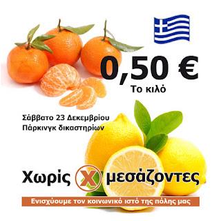«Χωρίς Μεσάζοντες»: Λεμόνια και μανταρίνια με 0,50€ το κιλό