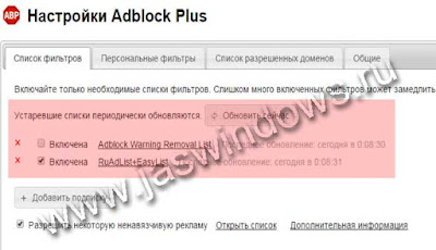 AdBlock - обновление расширения и фильтров.