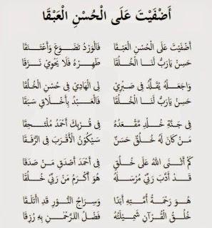 Lirik Sholawat Adfaita Lengkap Beserta Artinya