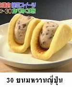 30 อันดับขนมหวานเมืองคามาคูระประเทศญี่ปุ่น