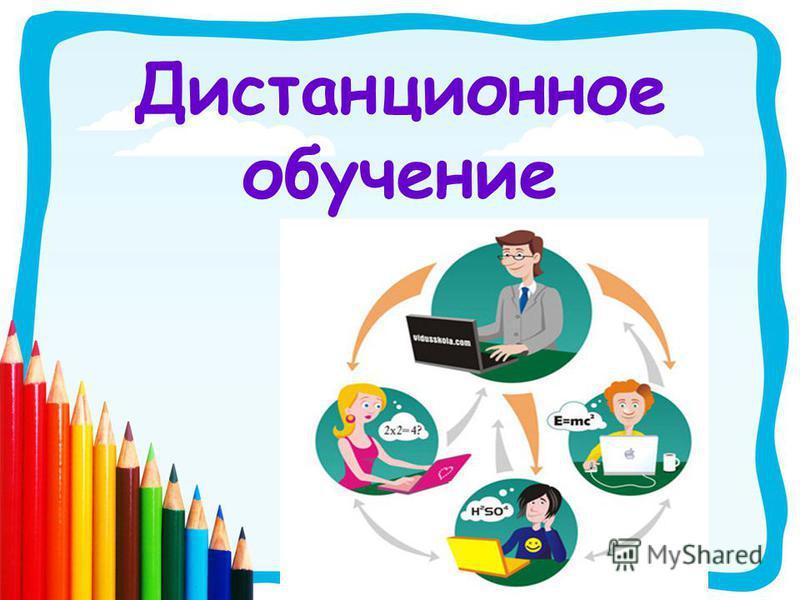55922654 - Рекомендации, памятки и инструкции родителям и обучающимся
